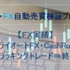 【FX】週間実績(トライオートFX・CashRush・トラッキングトレード⇒終了)