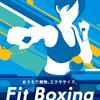 ゲーム紹介 ~FIT BOXING~