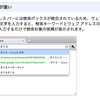Chrome の Omnibar でアドレスバーの重要性が変わる。