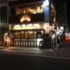 【今週のラーメン2654】 札幌らーめん 北の大地 三田店 (東京・田町) とんかつ味噌らーめん