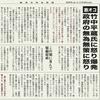経済同好会新聞 第162号「竹中平蔵氏に怒り爆発」