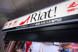 スーツケースの鍵を忘れた!?そんなときは成田空港駅改札近くの「Riat」で開錠してくれます!