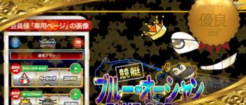 必勝法!【BLUEOCEAN(ブルーオーシャン)】8月8日に40万的中!競艇の勝ち方・稼ぎ方・買い方
