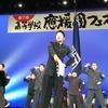 第7回応援団フェスティバルin静岡 発表内容 その4