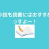 三秋縋さんの小説は本気でおすすめ!