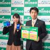 3つの施策で100万契約を目指す「mineo」発表会2017春