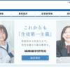 【株主優待】城南進学研究社からクオカード500円分が到着 年2回クオカードがいただけます