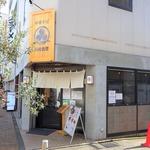 【生姜】 長岡食堂 町田 | 醤油チャーシューメン 塩チャーシューメン お茶漬けご飯 【ギフト】