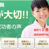 薬剤師転職サイト「PHGET」(ファゲット) 転職成功者の声・評判・口コミ②