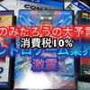 レトロゲーム業界大激震?!消費税10%にアップ