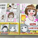 サバエとヤッたら終わる1巻5月9日発売!!(特典情報有)