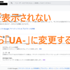 「G-」から「UA-」に変更!トラッキングID変更方法