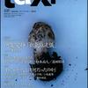 「en-taxi」Vol.34「伊集院静 狂気の流儀」