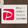 PayPay2000円分無料が何度でも!ポイントサイト「アメフリ」でキャンペーン開始!!