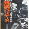 橋本克彦「バリケードを吹きぬけた風」(朝日新聞社)