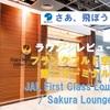 ラウンジレビュー・フランクフルト空港 第二ターミナル・JAL First Class Lounge / Sakura Lounge