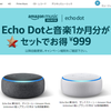 Echo Dot第3世代+Amazon Music Unlimited個人プラン1か月分が999円となるキャンペーン