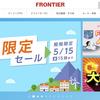 【パソコン安売り情報】テレワークでノートパソコンをお探しの人も必見!10万円以下のゲーミングパソコンもあるよ^q^【Frontier】