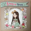 韓国ぬりえ「ウサギ少女」本の紹介とP9の作品
