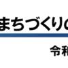 #994 中央区が築地まちづくりの考え方(案)と東京都への要望(案)を公表 2021年9月17日