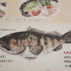 他の魚はクエん(食えん)