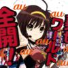 【先着順】楽天マンガ×auが激熱【auバグ】 100%還元&最大1万円キャッシュバック