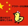 中国語力ゼロで中国留学してみた④