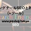 【初心者向け】ロングテールSEOで検索数を増やすことについて考える