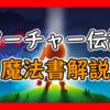 【攻略メモ】アーチャー伝説の呪文の書を解説