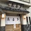 琵琶湖に行くならここにも行くべき!親子丼で有名な鳥喜多(とりきた)に行って来た!