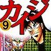 賭博破戒録カイジ 9 /福本伸行