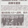 元自衛官の時想(9)   隊友会・偕行社・水交会・つばさ会の4団体の「政策提言」に思う