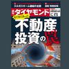 ビジネス書ベストセラー2018.9.22