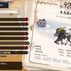 避けろ!コロニーレーザー!金獅子ラージャンとの死闘 〜 MHRise #046