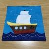 フェルトの布絵本(乗り物編)④船