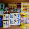 2月の食料品の買い物(2017.2)