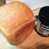 【1斤50円】ココナッツオイル食パンの作り方~HBで簡単!ダイエットによい中鎖脂肪酸でヘルシー~
