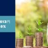 【家計簿公開:貯蓄率68.0%】2021年6月(+511,013円)