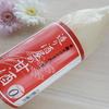 遠藤酒造場の米麹だけの甘酒レビュー!肌や腸の調子が良くて米麹甘酒にはまってます
