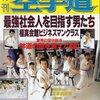 雑誌『月刊空手道1998年10月号』(福昌堂)