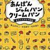 メールのやり取りをのぞかせてもらってるような 青山ゆみこ、牟田都子、村井理子『あんぱんジャムパンクリームパン』