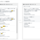 アップデート:テストフェーズ作成画面で、テストスイートの紐づけUIが強化されました