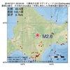 2016年12月11日 20時04分 十勝地方北部でM2.6の地震