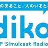 【ラジオ】radiko、過去1週間のラジオが好きな時に聴ける「タイムフリー機能」を提供開始
