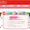 祝10歳!【日能研】お誕生日プレゼントブック