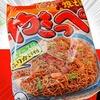 【焼きそば やきっぺ】北海道限定の袋麺をシンプルに食べる