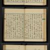 国立国会図書館デジタルコレクションの釈宗演「西遊日記」二冊の違い