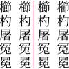 「卉」の異体字(CID14109)のユニコード