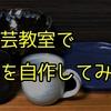 【旅行の醍醐味】初心者だけど北軽井沢の陶芸体験で器を自作してみた