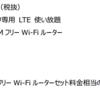 U-mobileと日経のコラボです でもこれってどっちの回線?
